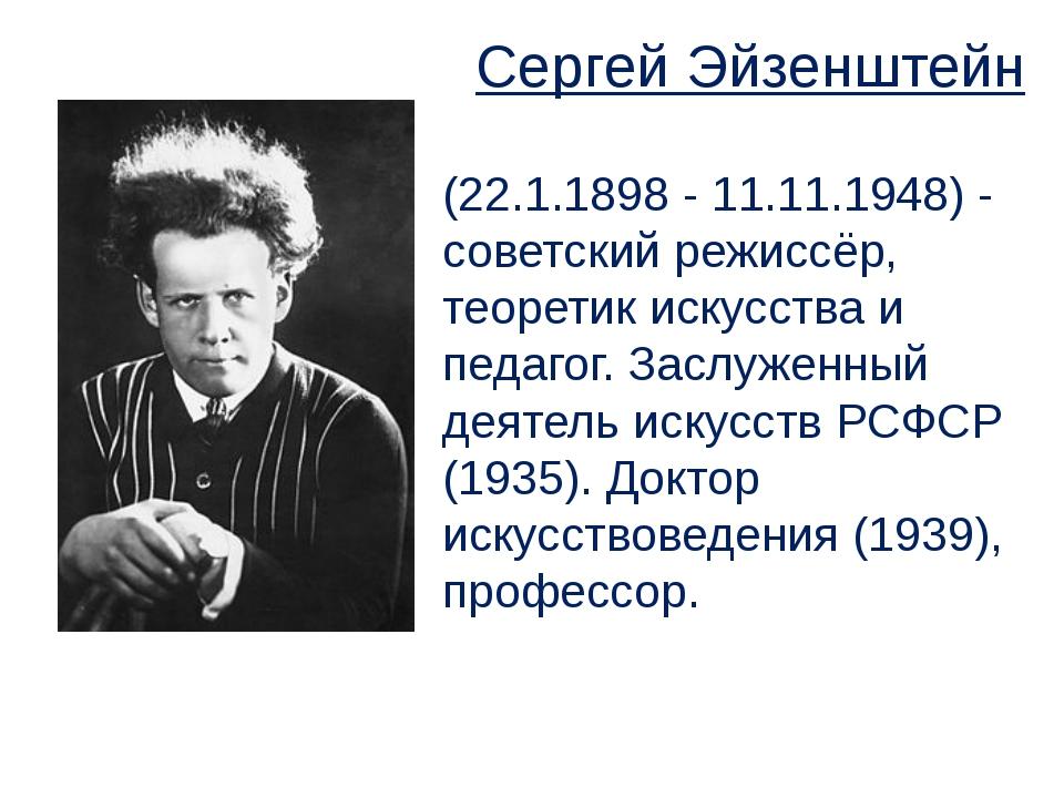 (22.1.1898 - 11.11.1948) - советский режиссёр, теоретик искусства и педагог....