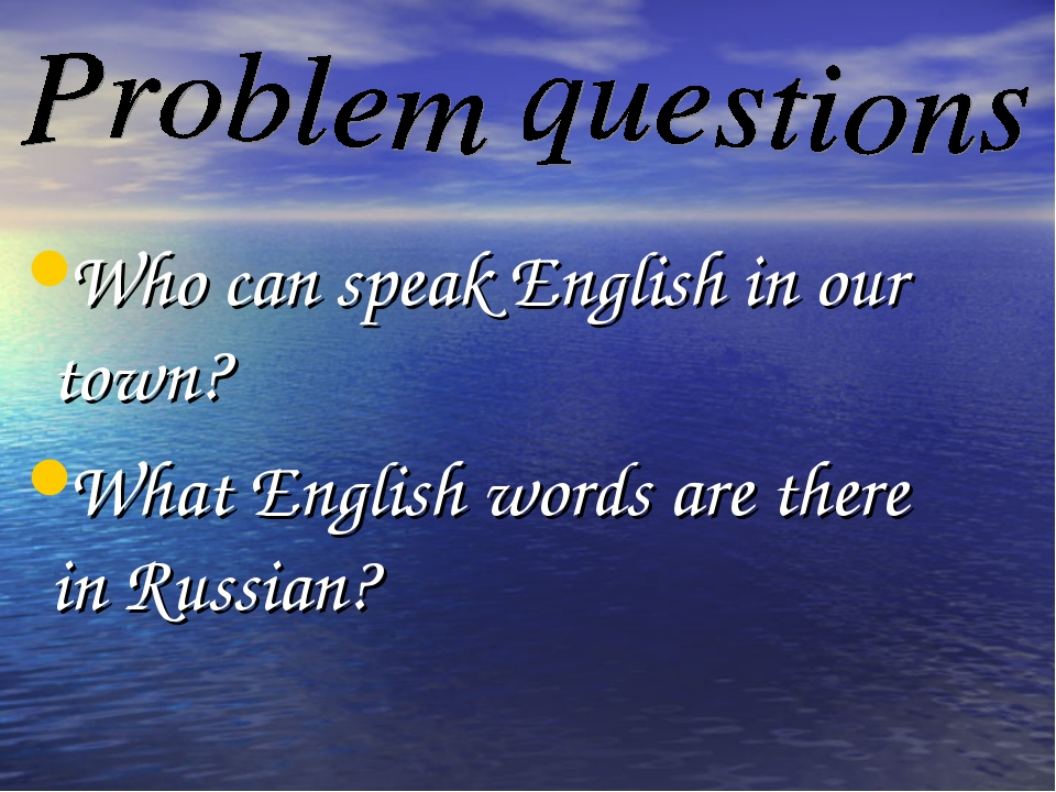 Who can speak English in our town? What English words are there in Russian?