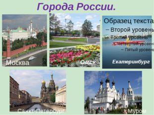Города России. Екатеринбург Омск Москва Санкт-Петербург Муром