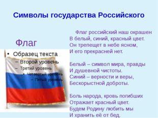 Символы государства Российского Флаг российский наш окрашен В белый, синий, к
