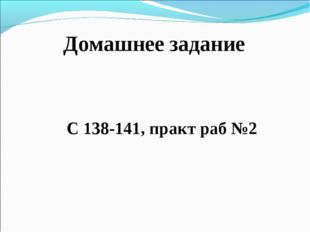 Домашнее задание С 138-141, практ раб №2