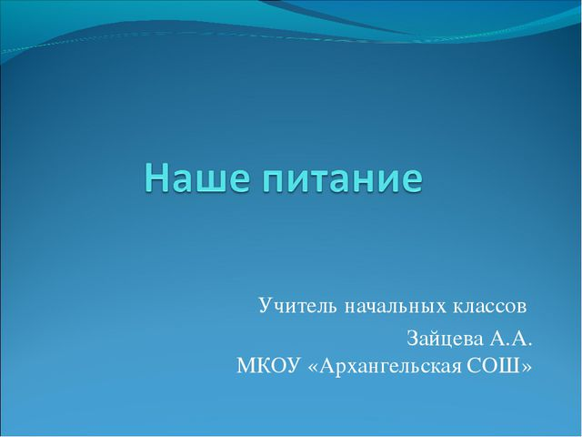Учитель начальных классов Зайцева А.А. МКОУ «Архангельская СОШ»