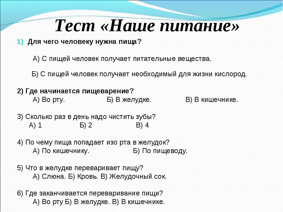 Тест «Наше питание» Для чего человеку нужна пища? А) С пищей человек получае...