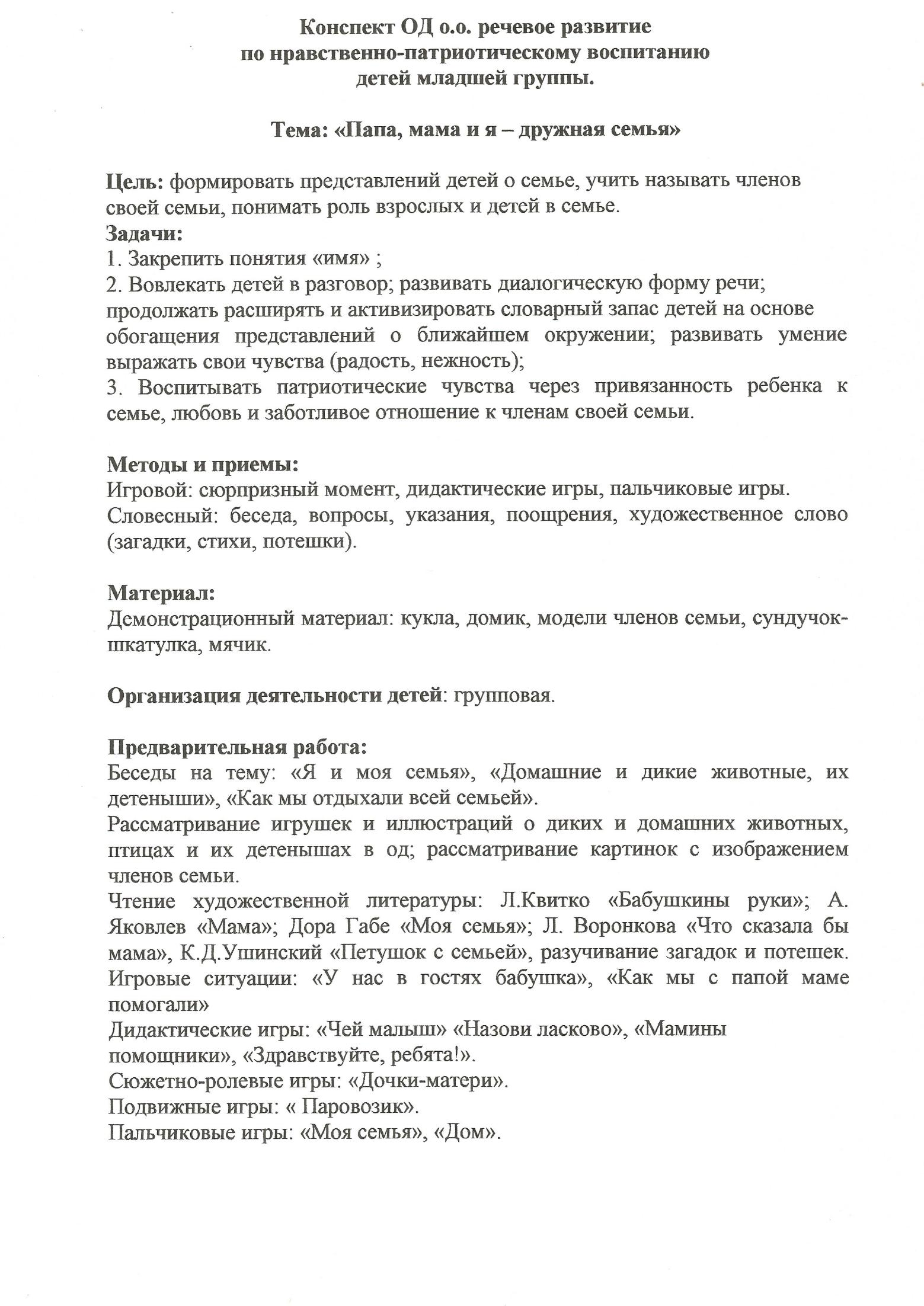 C:\Users\мардановы\Documents\Scan.tif