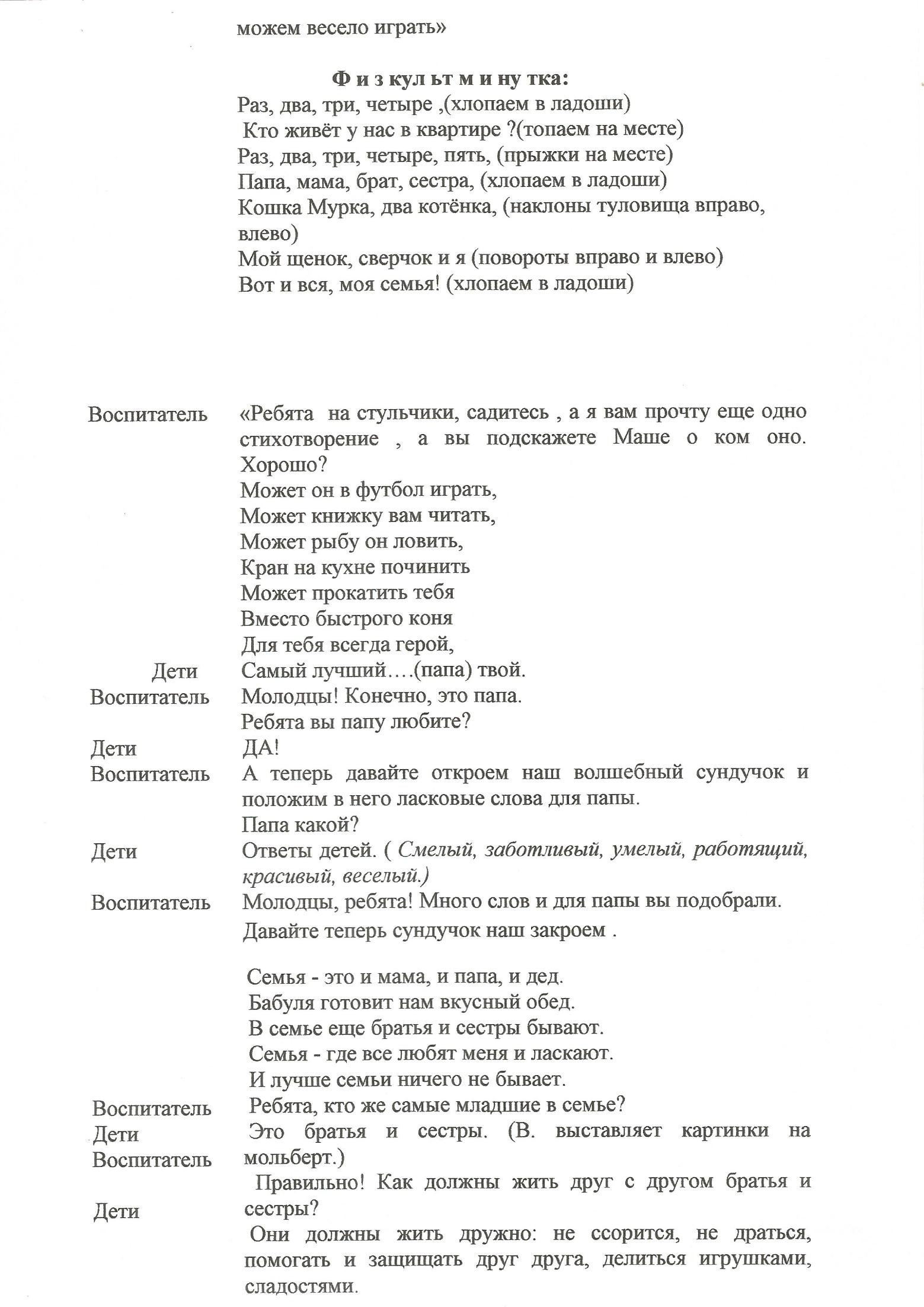 C:\Users\мардановы\Documents\Scan9.tif