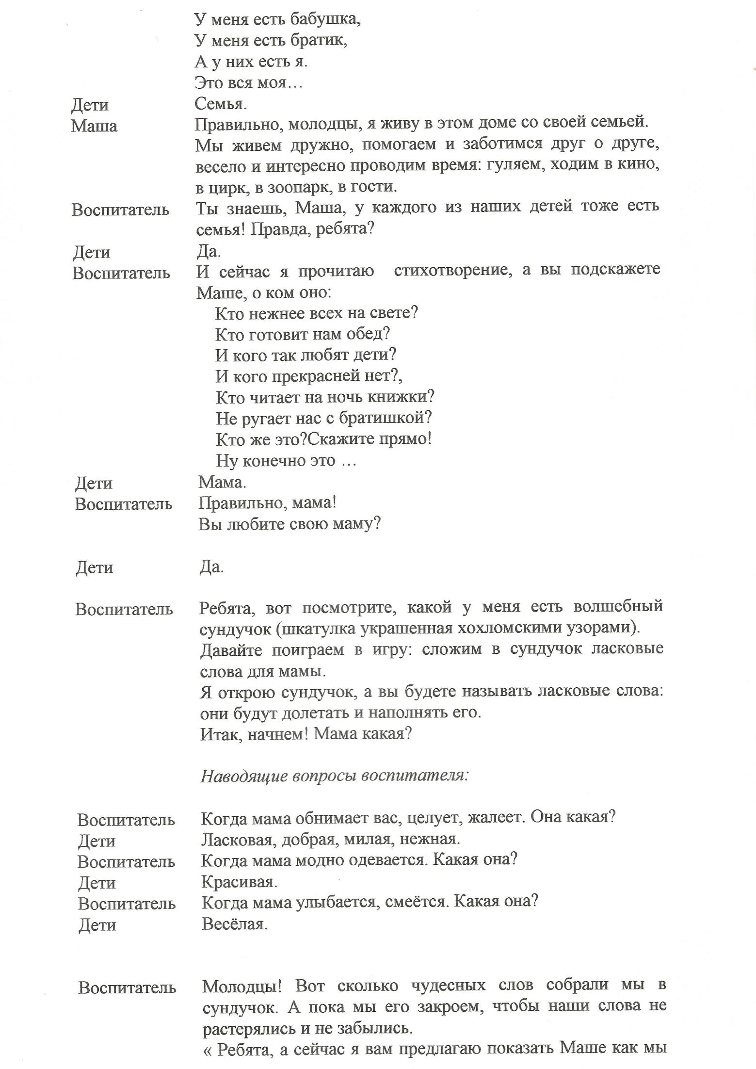 C:\Users\мардановы\Documents\Scan8.tif