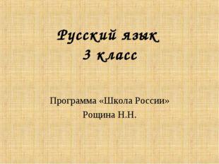 Русский язык 3 класс Программа «Школа России» Рощина Н.Н.