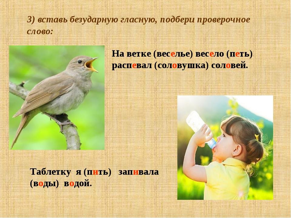 3) вставь безударную гласную, подбери проверочное слово: На ветке (веселье) в...