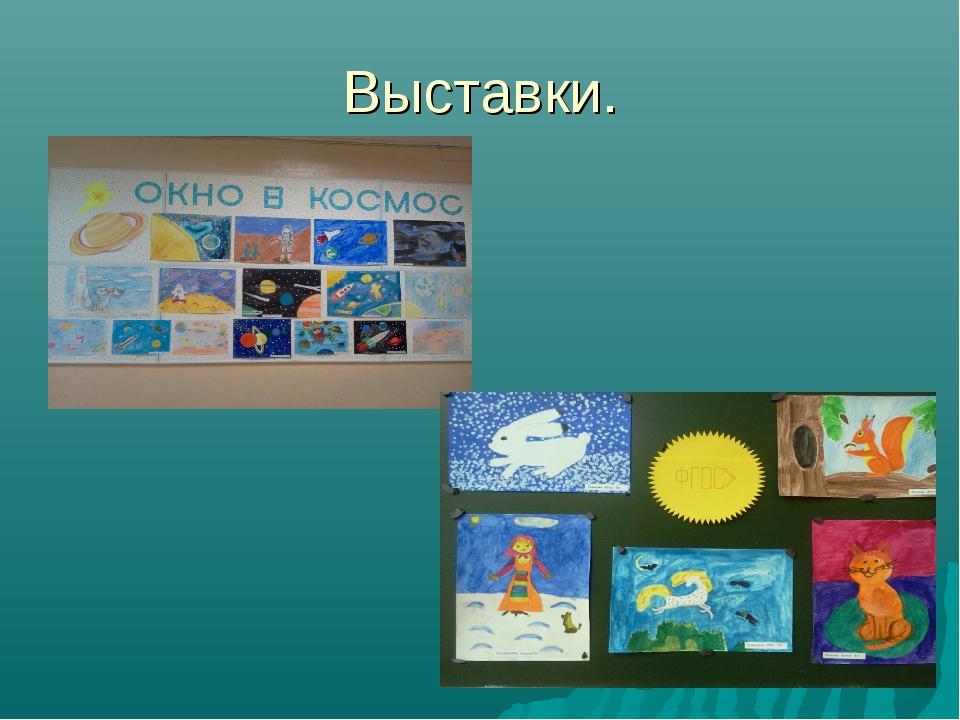 Выставки.