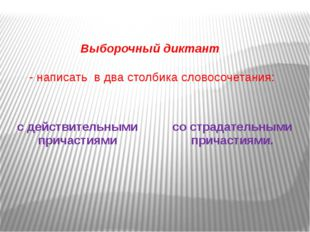 Выборочный диктант - написать в два столбика словосочетания: с действительным