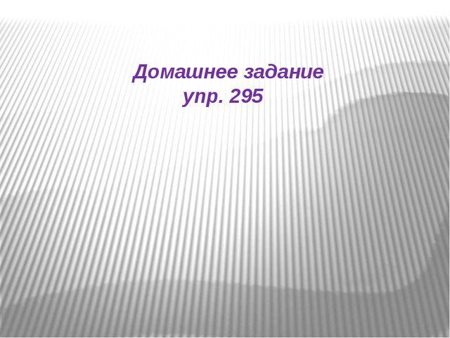 Домашнее задание упр. 295