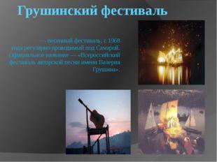 Грушинский фестиваль Гру́шинский фестиваль («Гру́шинка», «Гру́ша»)— песенный