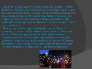 Первый фестиваль туристической песни имени Валерия Грушина прошел29 сентября
