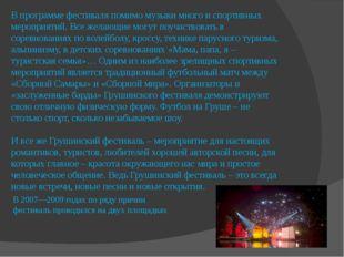 В программе фестиваля помимо музыки много и спортивных мероприятий. Все желаю