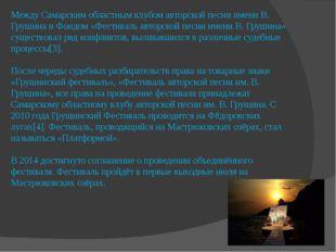 Между Самарским областным клубом авторской песни имени В. Грушина и Фондом «Ф