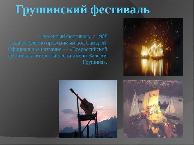 Грушинский фестиваль Гру́шинский фестиваль («Гру́шинка», «Гру́ша»)— песенный...