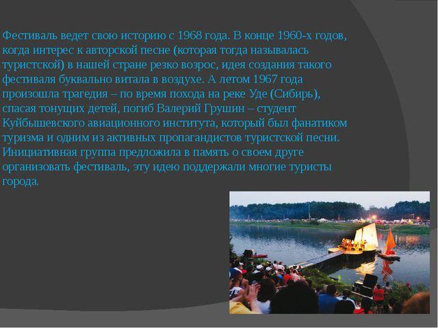 Фестиваль ведет свою историю с 1968 года. В конце 1960-х годов, когда интерес...