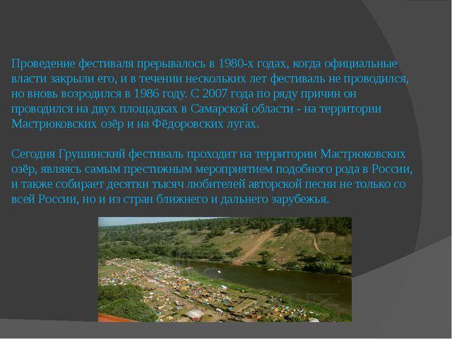 Проведение фестиваля прерывалось в 1980-х годах, когда официальные власти зак...