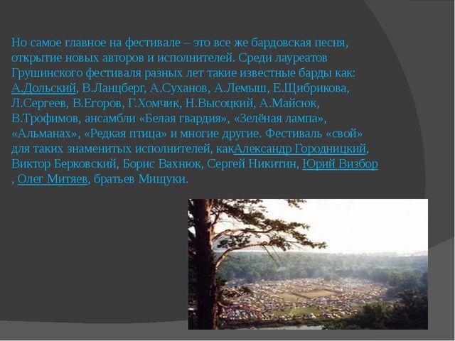 Но самое главное на фестивале – это все же бардовская песня, открытие новых а...