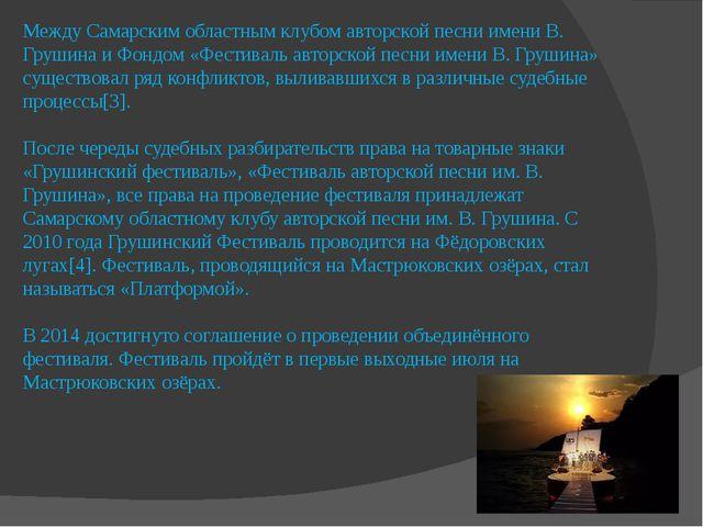 Между Самарским областным клубом авторской песни имени В. Грушина и Фондом «Ф...
