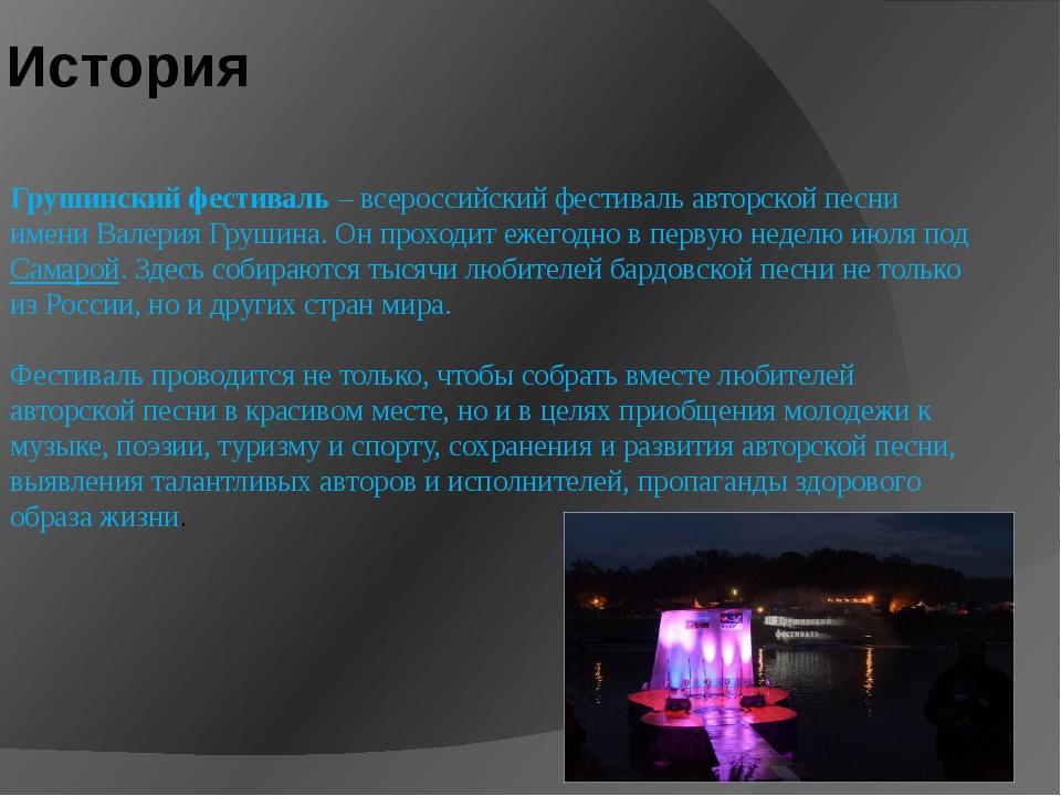 История Грушинский фестиваль– всероссийский фестиваль авторской песни имени...