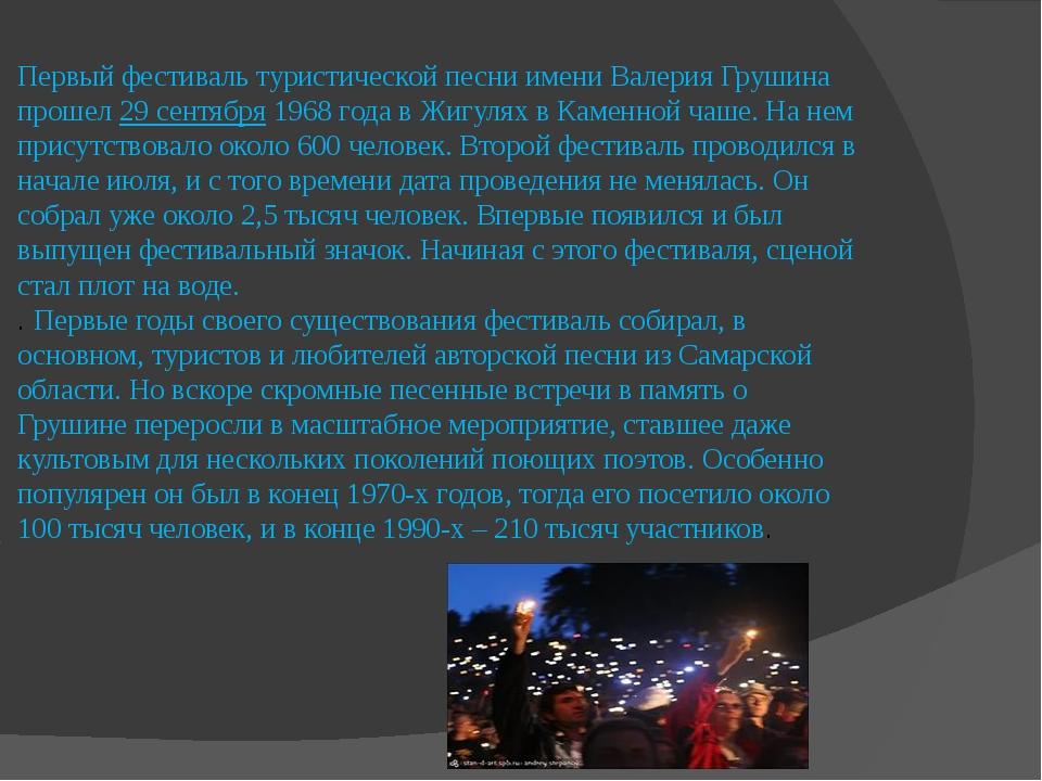 Первый фестиваль туристической песни имени Валерия Грушина прошел29 сентября...