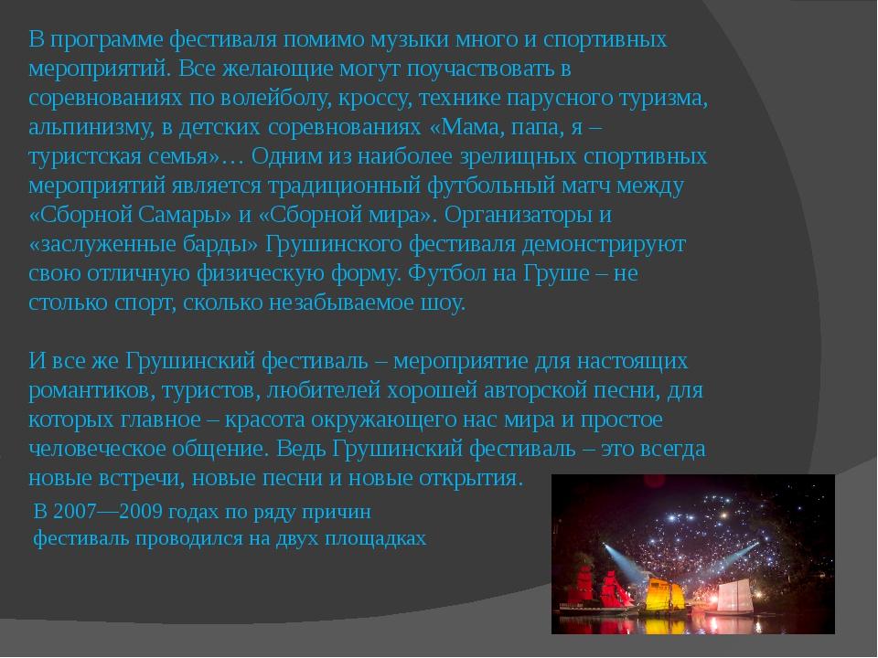 В программе фестиваля помимо музыки много и спортивных мероприятий. Все желаю...