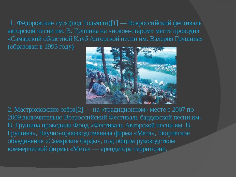 1. Фёдоровские луга (под Тольятти)[1] — Всероссийский фестиваль авторской пе...
