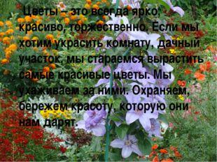 Цветы – это всегда ярко, красиво, торжественно. Если мы хотим украсить комнат