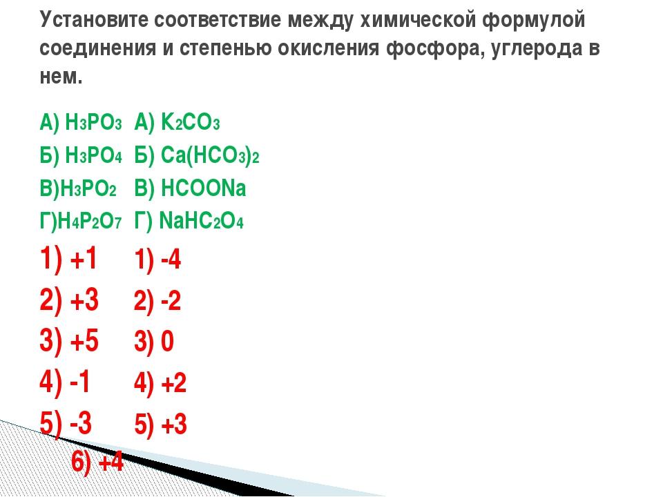 А) H3PO3А) К2СО3 Б) H3PO4Б) Са(НСО3)2 В)H3PO2В) НСООNа Г)H4P2O7...