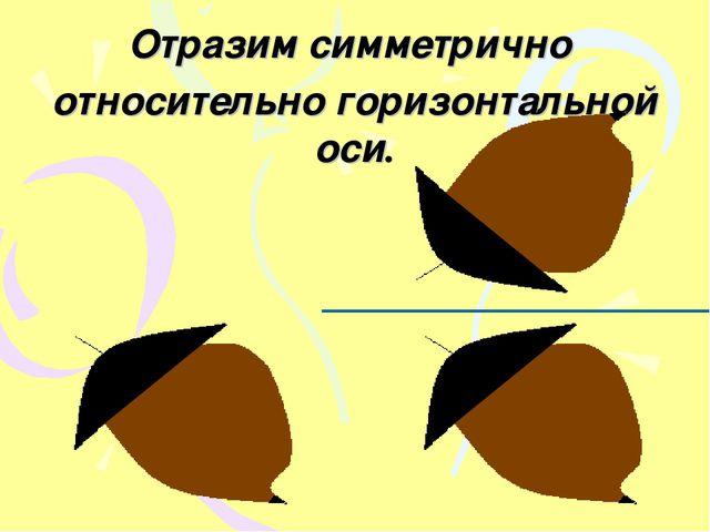 Отразим симметрично относительно горизонтальной оси.
