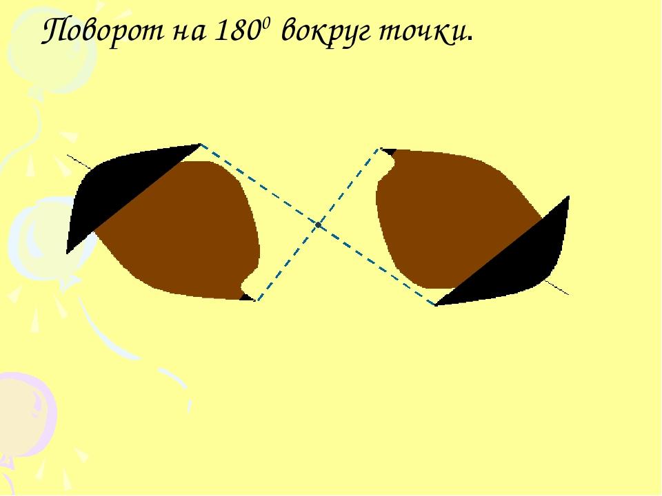 Поворот на 1800 вокруг точки.