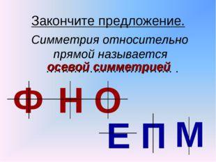 Закончите предложение. Симметрия относительно прямой называется …………………………..