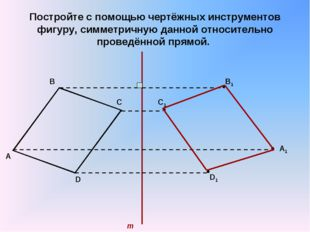 Постройте с помощью чертёжных инструментов фигуру, симметричную данной относи