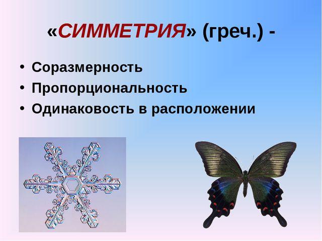 «СИММЕТРИЯ» (греч.) - Соразмерность Пропорциональность Одинаковость в располо...