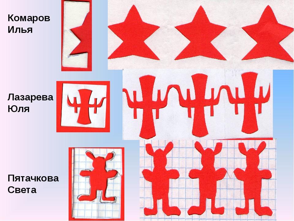 Комаров Илья Лазарева Юля Пятачкова Света