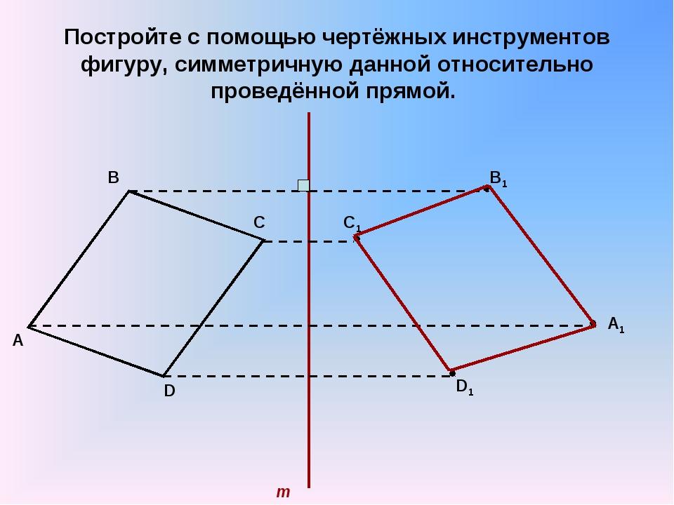 Постройте с помощью чертёжных инструментов фигуру, симметричную данной относи...