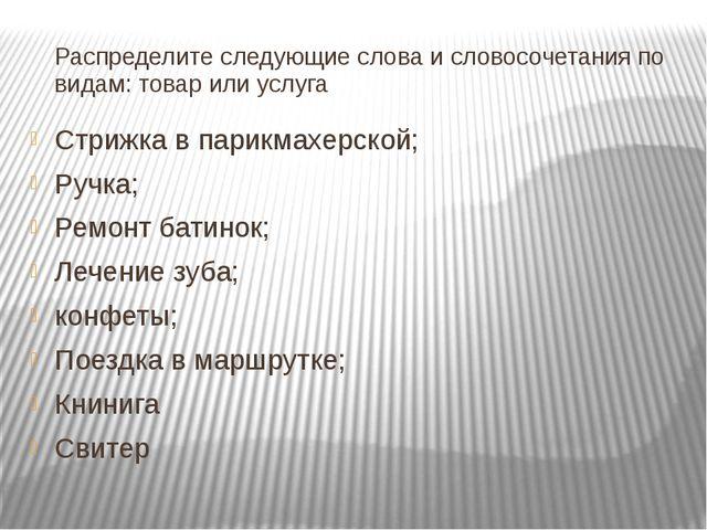 Распределите следующие слова и словосочетания по видам: товар или услуга Стри...