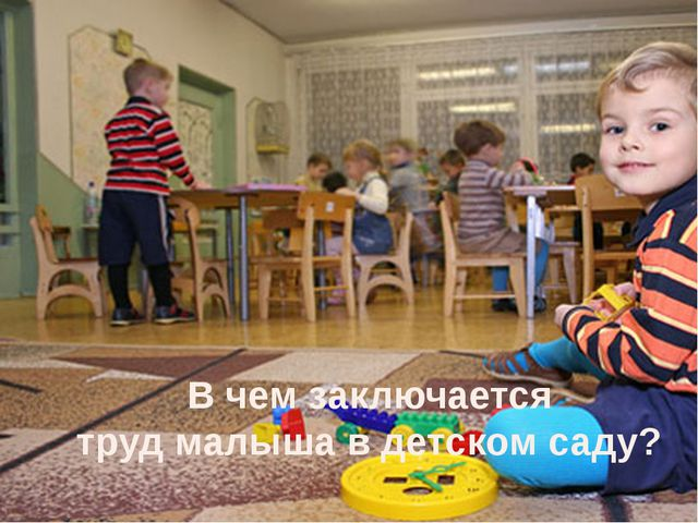 В чем заключается труд малыша в детском саду?