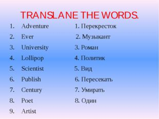 TRANSLANE THE WORDS. Adventure 1. Перекресток Ever 2. Музыкант University 3.