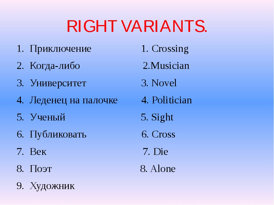 RIGHT VARIANTS. Приключение 1. Crossing Когда-либо 2.Musician Университет 3....