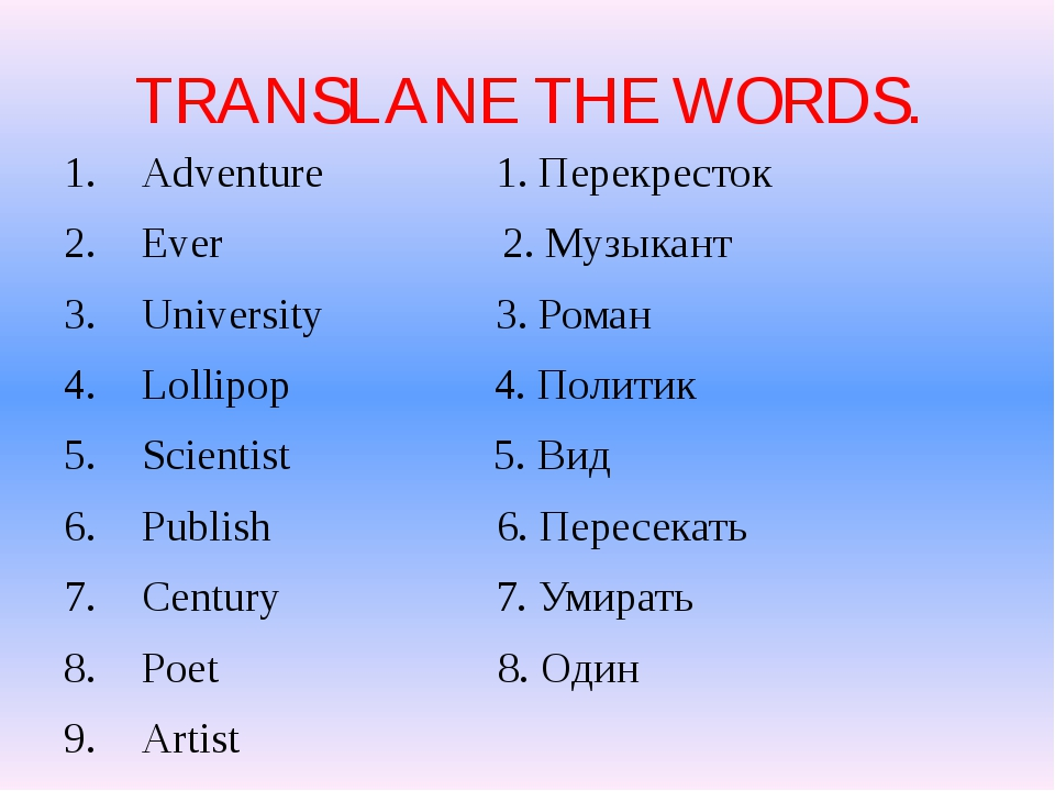 TRANSLANE THE WORDS. Adventure 1. Перекресток Ever 2. Музыкант University 3....