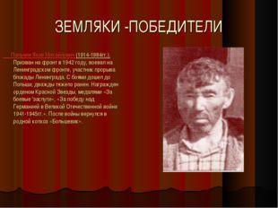 ЗЕМЛЯКИ -ПОБЕДИТЕЛИ Пальчин Яков Михайлович (1914-1984гг.). Призван на фронт