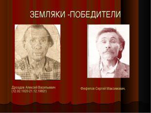 ЗЕМЛЯКИ -ПОБЕДИТЕЛИ Дроздов Алексей Васильевич (12.02.1920-21.12.1982г) Фефел