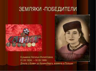 ЗЕМЛЯКИ -ПОБЕДИТЕЛИ Кузьмина Наталья Филипповна. 01.09.1924г. – 30.09.1988г.