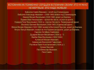 Байкалов Семён Иванович – погиб под Сталинградом. Байкалов Александр Иванович