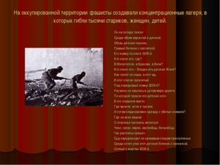 На оккупированной территории фашисты создавали концентрационные лагеря, в кот