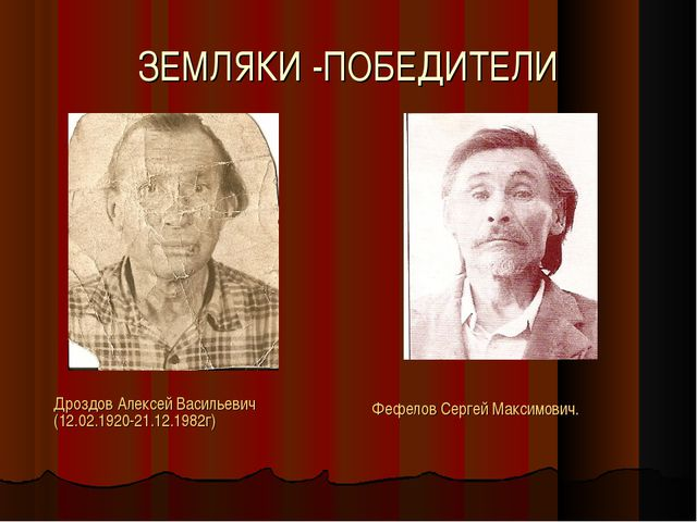ЗЕМЛЯКИ -ПОБЕДИТЕЛИ Дроздов Алексей Васильевич (12.02.1920-21.12.1982г) Фефел...