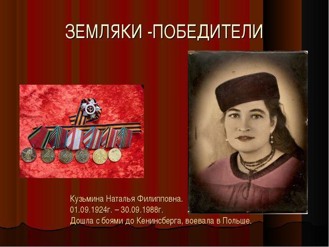 ЗЕМЛЯКИ -ПОБЕДИТЕЛИ Кузьмина Наталья Филипповна. 01.09.1924г. – 30.09.1988г....