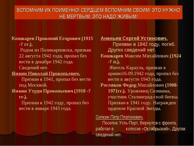 Кошкарев Прокопий Егорович (1915 -? гг.). Родом из Поликарповска, призван 22...